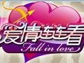 《爱情连连看》