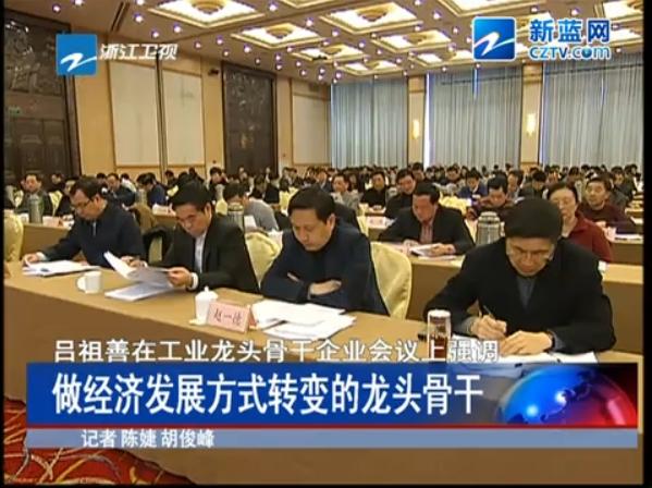 12月28日《浙江新闻联播》