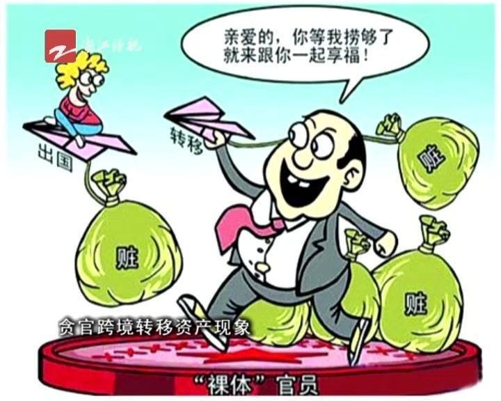 中国梦就是当官捞一笔