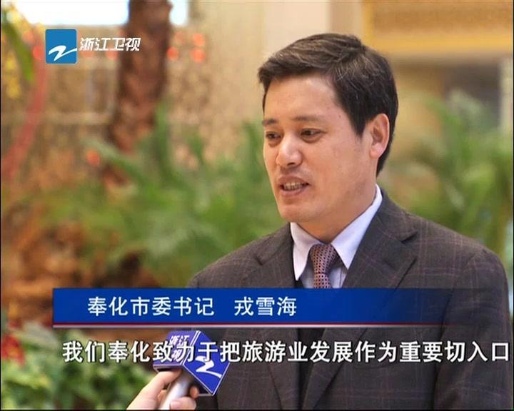 01月02日《浙江新闻联播》