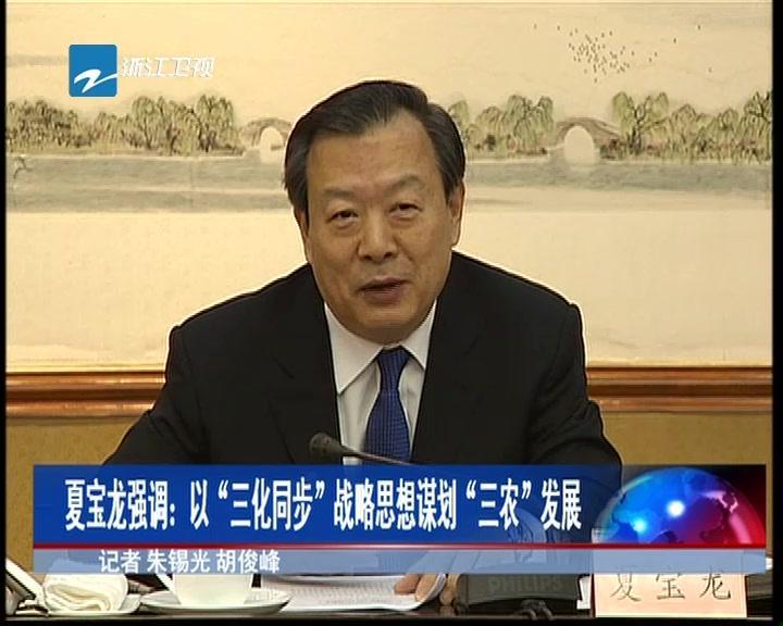 01月04日《浙江新闻联播》