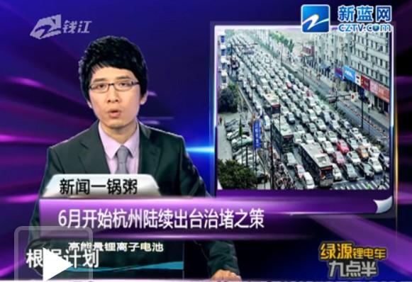 6月杭州陆续出台治堵之策