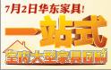 7月2日仅此一天来华东家具感受聚团的力量