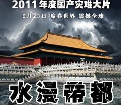 2011国产大片 《水漫帝都》上映