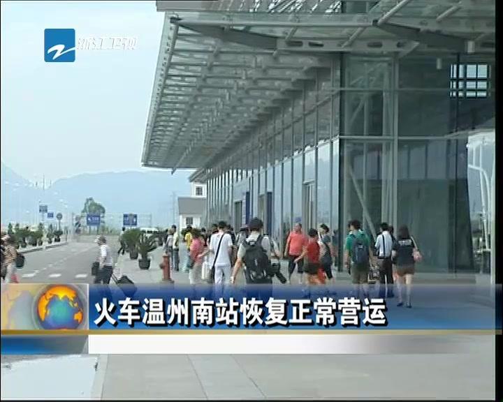 火车温州南站恢复正常营运