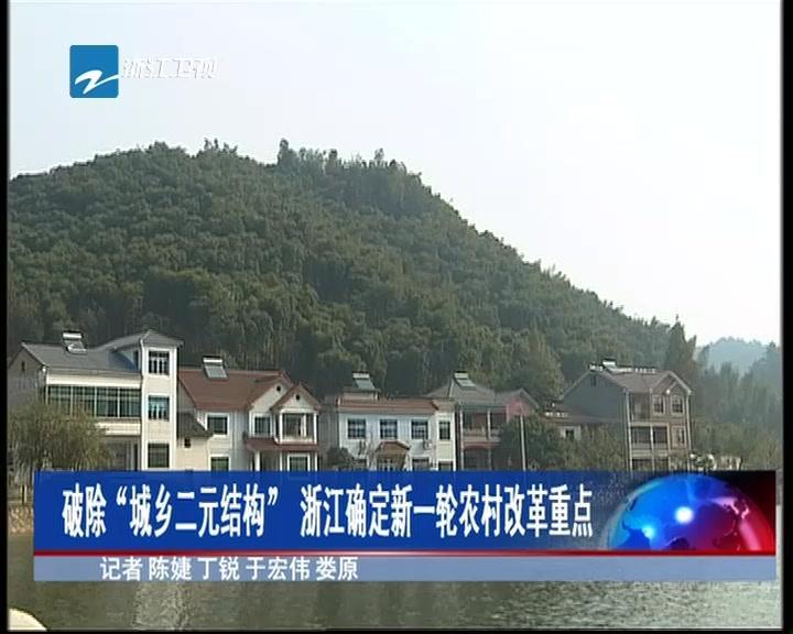 """破除""""城乡二元结构"""" 浙江确定新一轮农村改革重点"""