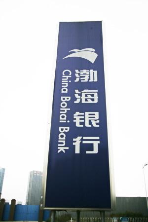 渤海银行南京分行昨天发出声明,承认卷入该案.
