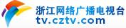 浙江网络广播电视台