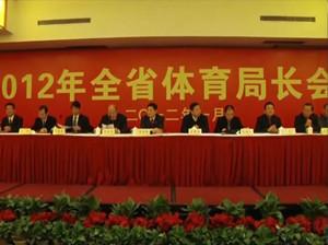 2012全省体育局长会议