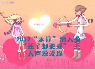 """[活动]2012""""最后一个情人节""""大声说爱你 表白墙"""