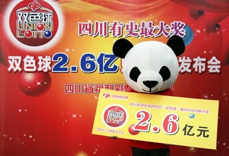 四川男子 2.6亿 彩票