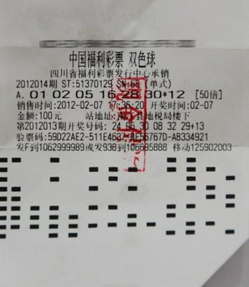 四川 男子 2.6亿 彩票