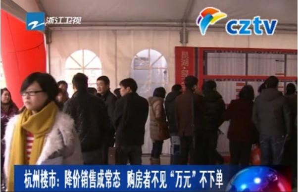 杭州楼市:降价销售成常态