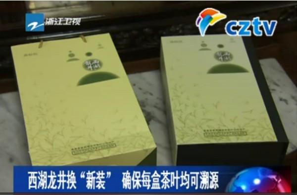 """西湖龙井换""""新装"""" 确保每盒茶叶均可溯源"""