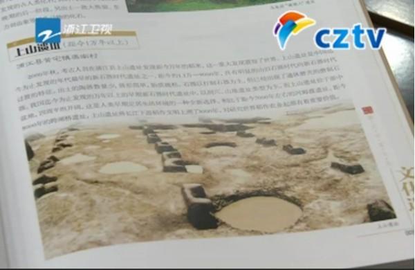 《浙江文化地图》今日首发