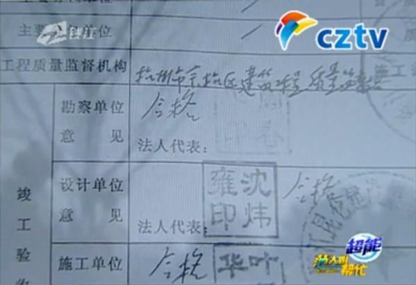 """杭州余杭:仅凭一纸书面材料 问题楼盘""""通过""""验收"""