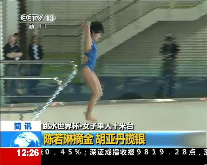 跳水世界杯·女子单人十米台:陈若琳摘金  胡亚丹揽银