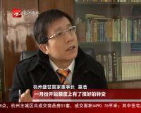 杭州房贷利率有所微调  暂无打折优惠