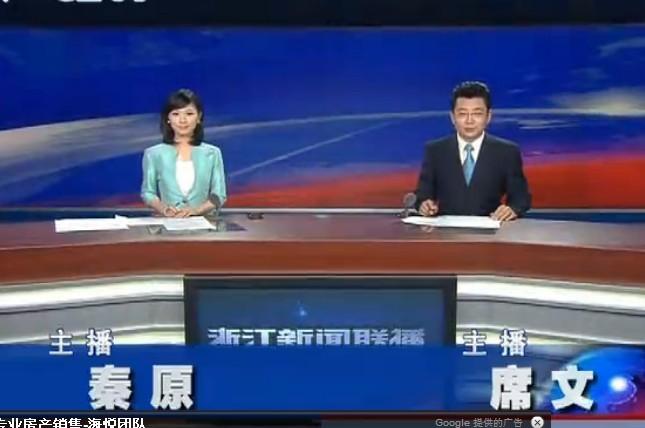 20120325《浙江新闻联播》