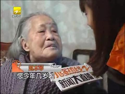 杭州:百岁老人身体好 坐飞机没问题