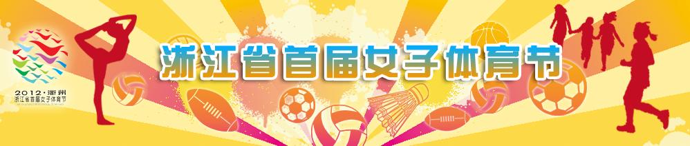 浙江省首届女子体育节