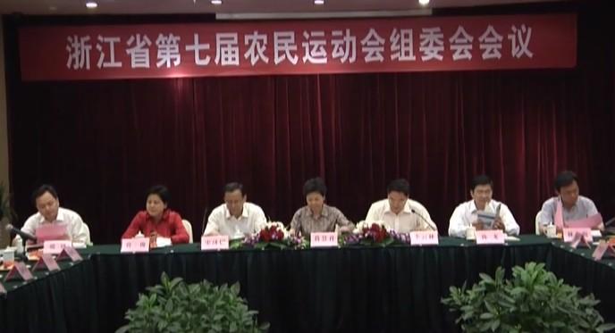 省第七届农运会组委会会议在海宁召开