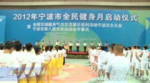 2012年宁波市全民健身月启动仪式在北仑举行
