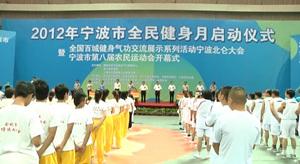 2012年宁波市全民健身月启动