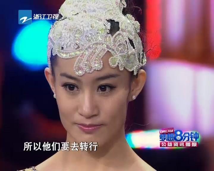 中国梦想秀20120616想爱组合现场求婚满票圆梦