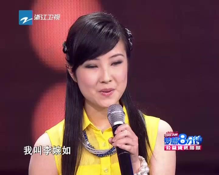 《中国梦想秀》20120613 眼疾女孩震撼全场