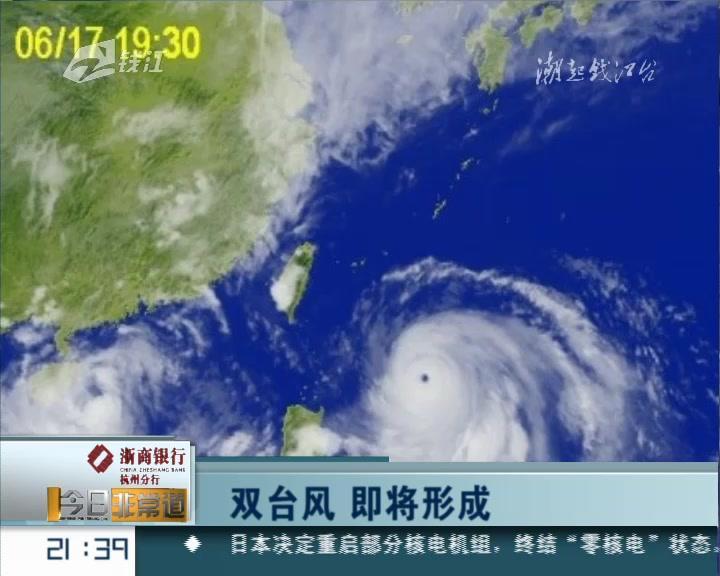 双台风  即将形成