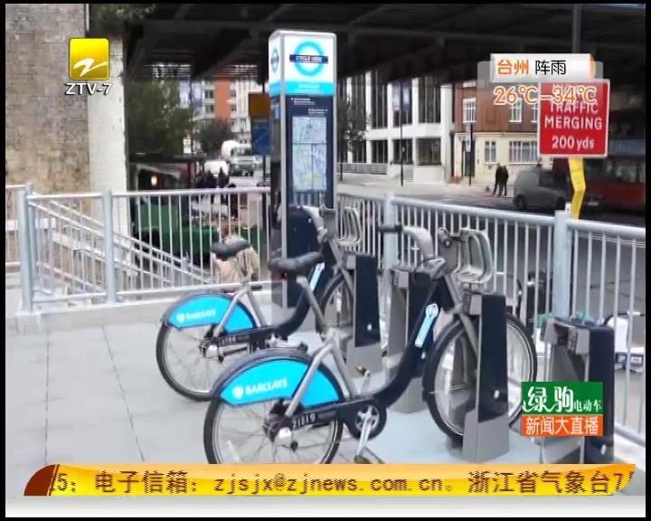 《你好伦敦》(23):体验伦敦公共自行车