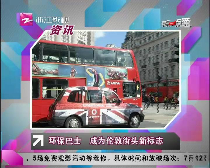 伦敦出租车打着杭州的形象广告