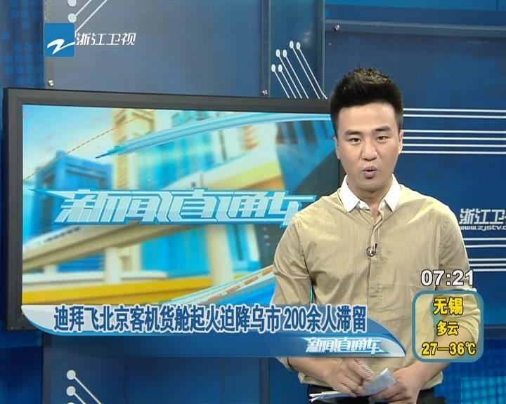 迪拜飞北京客机货舱起火迫降乌市200余人滞留