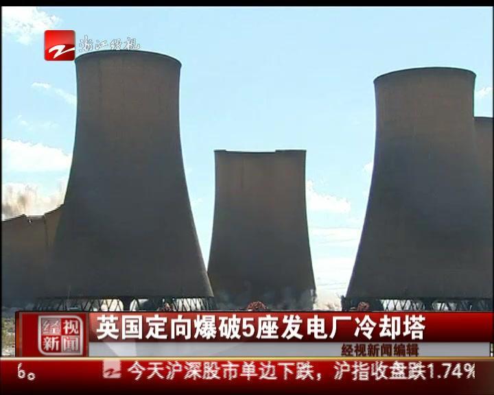 英国定向爆破5座发电厂冷却塔