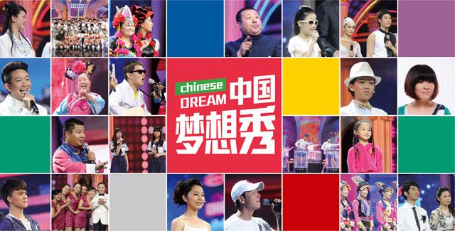 《中国梦想秀》第四季人物墙海报图片