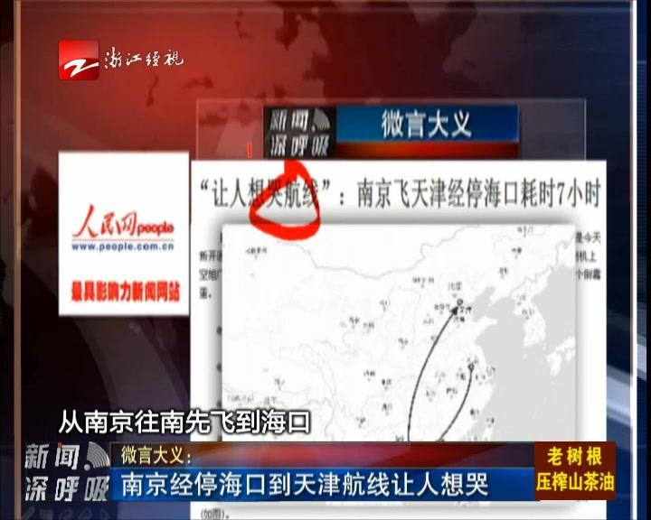 微言大义:南京经停海口到天津航线让人想哭