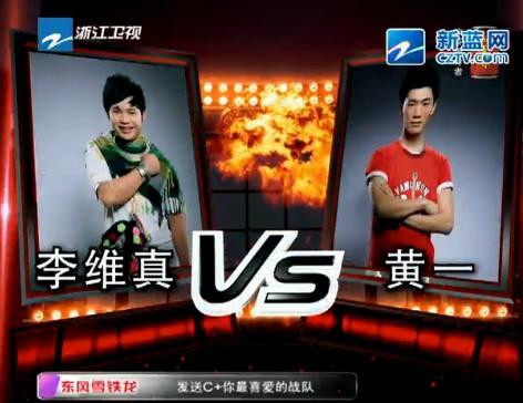 小王子李维真_《中国好声音》对战最强音 王一vs小王子李维真.