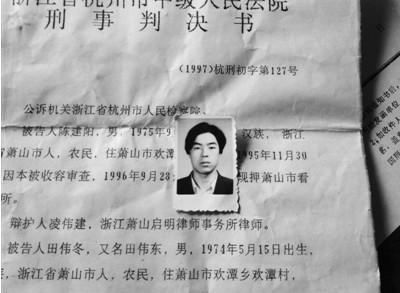 浙江17年前命案被控刑讯逼供 当事人曾咬断舌头