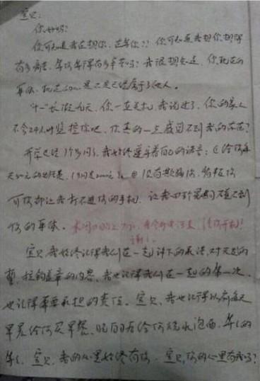 金华:初中情书给宝贝写露骨初中信中女生相称两一补多少钱免老师图片