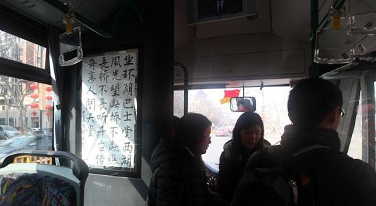 杭州52路公交司机车中毛笔书写西湖赞美诗