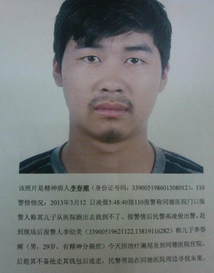 杭州:警方公布出逃精神病患者照片 全城搜寻