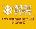 """2013年寻踪""""营造学社""""之路中国古建筑摄影大赛"""