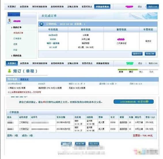 网爆的中国铁路客户服务中心截图