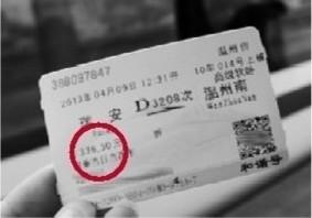 温州商报关于瑞安至温州南379.5元车票