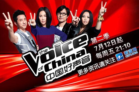 7月12日21:10第二季《中国好声音》全球首播