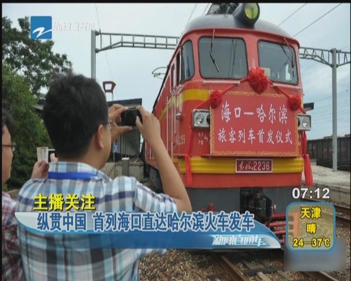 首列海口直达哈尔滨火车发车