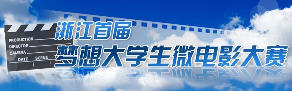 浙江首届梦想大学生微电影大赛