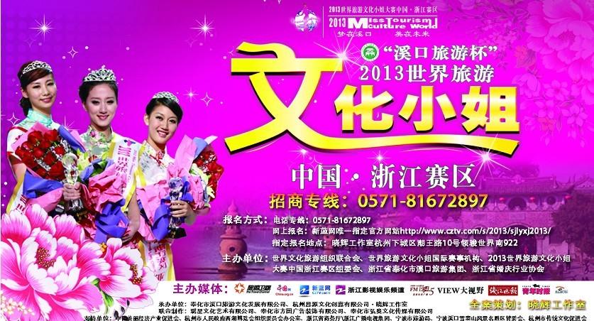 2013世界旅游文化小姐浙江赛区启幕