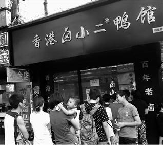 香港卤小二鸭馆